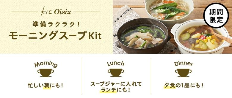 [Kit]モーニングスープ(ミネストローネ他2種)