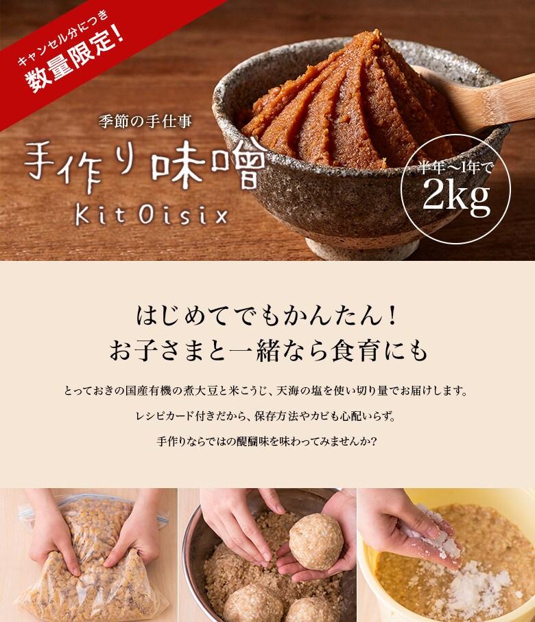 季節の手仕事を楽しむ!手作り味噌