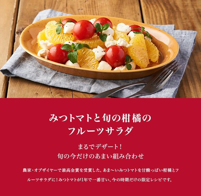 みつトマトと旬の柑橘フルーツサラダ