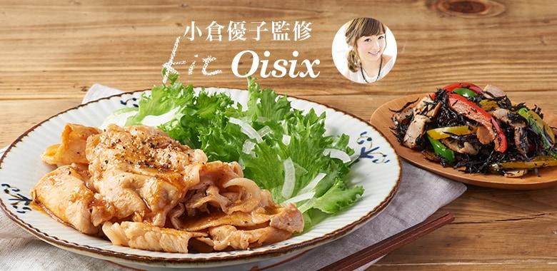 小倉優子の定番豚のスタミナ香味だれ