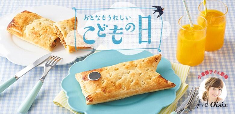 小倉優子の時短で!こいのぼりミートパイ