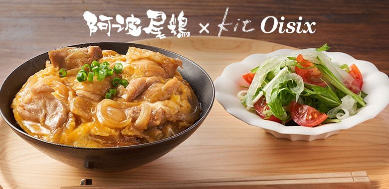 徳島県産 阿波尾鶏の親子丼