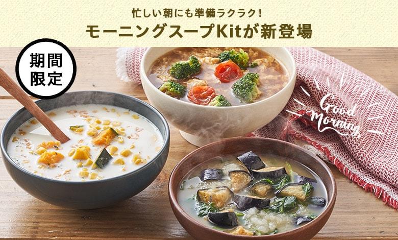 [Kit]モーニングスープ(トマトかきたま他2種)