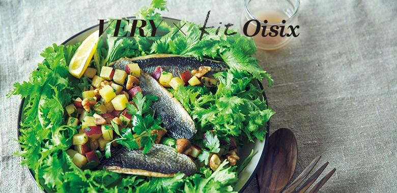 燻製香る!焼きニシンとわさび菜サラダ