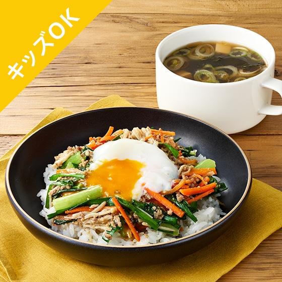 Kit3人前/そぼろと野菜のビビンバ(+2日保証)