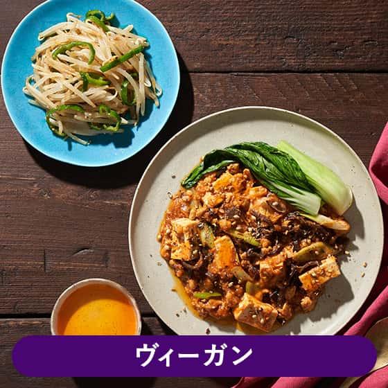 Kit2人前/[ヴィーガン]デュカのせ麻婆豆腐