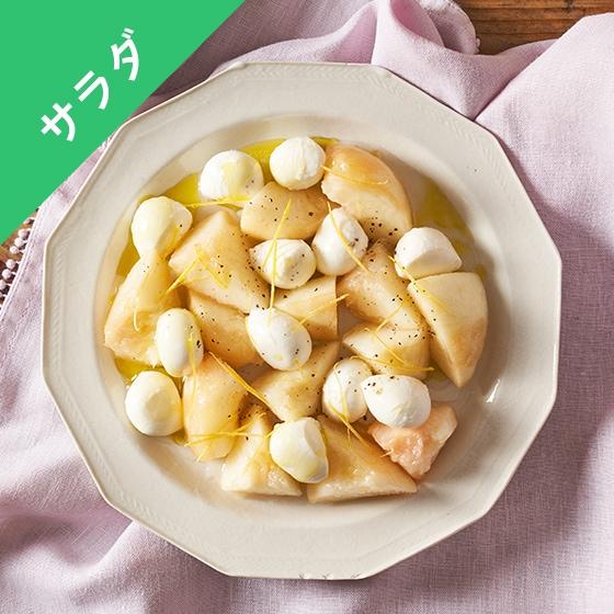 [Kit]メイヤーレモンの桃モッツァレラサラダ