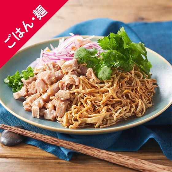 [麺Kit]トーカンスーで!エスニック和え麺