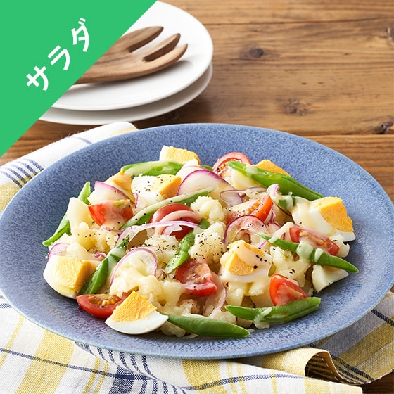[Kit]特製ソースと4種野菜のポテトサラダ