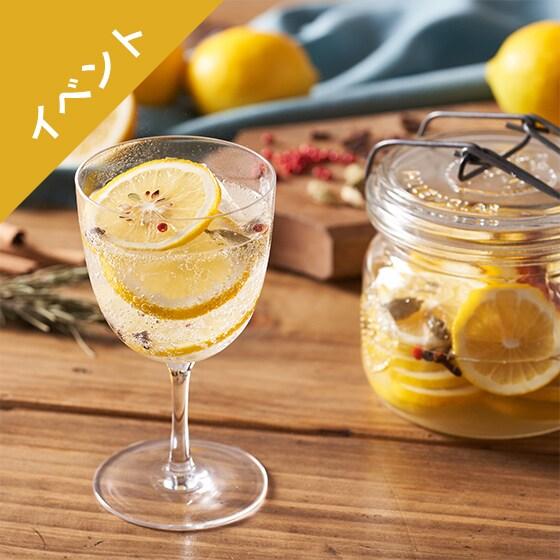 [Kit]メイヤーレモンのスパイスレモネード