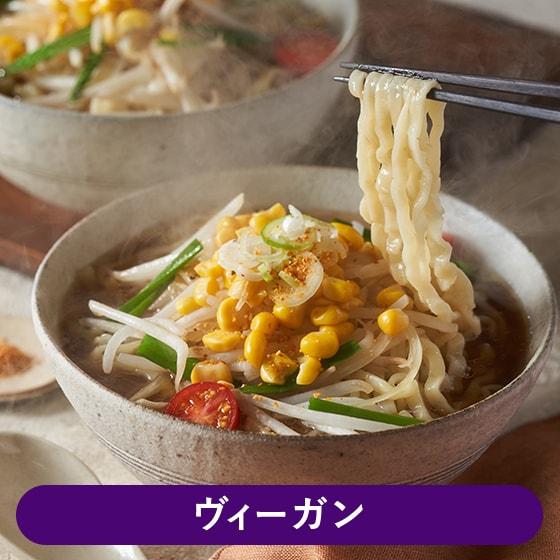 Kit2人前/[ヴィーガン]ソラノイロ味噌ラー麺