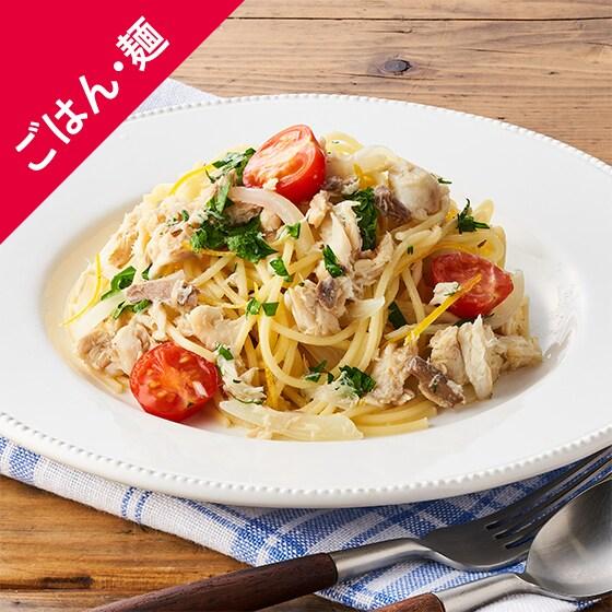 [麺Kit]さばとトマトのレモンソース生パスタ