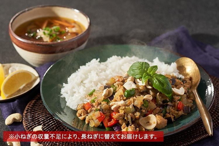 Kit2人前/[ヴィーガン]野菜沢山ガパオライス