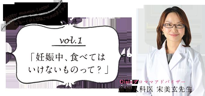 Oisixプロママ アドバイザー 産婦人科医 宋美玄先生