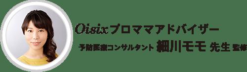 oisixプロママアドバイザー 予防医療コンサルタント 細川モモ 先生監修