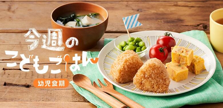 今週のこどもごはん〜幼児食〜