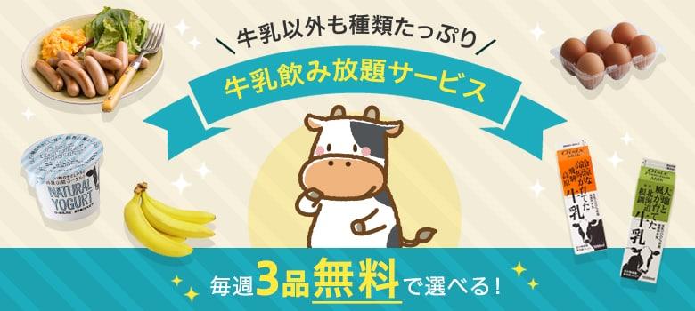 牛乳飲み放題サービス