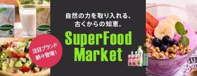 スーパーフードマーケット
