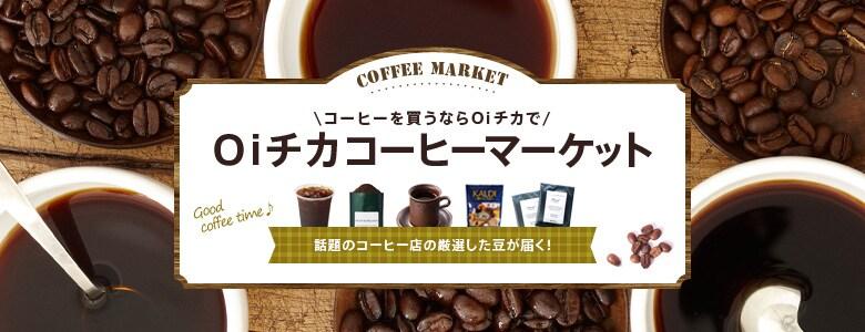 Oiチカコーヒーマーケット