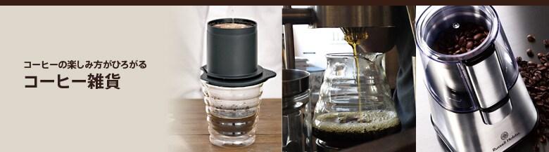 コーヒー雑貨