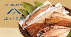 九州唐津の新鮮干物 ふっくら屋