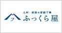 九州唐津の干物 ふっくら屋