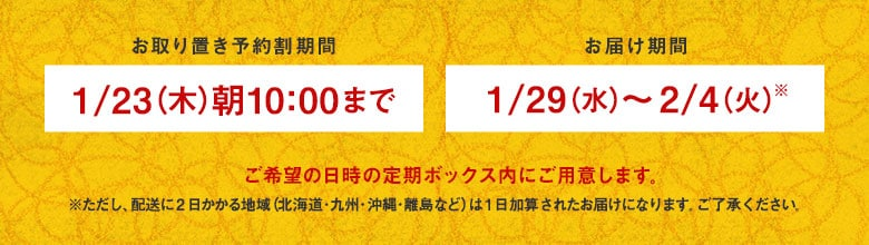 予約期間は1/23(木)朝10:00まで お届期間は1/29(水)〜2/4(火)