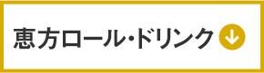 恵方ロール・ドリンク