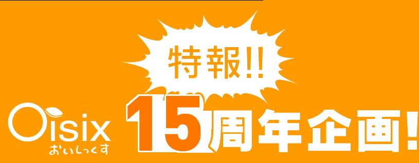 特報 Oisix(おいしっくす)15周年企画