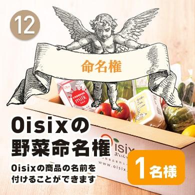 12.Oisixの野菜命名権 1名様