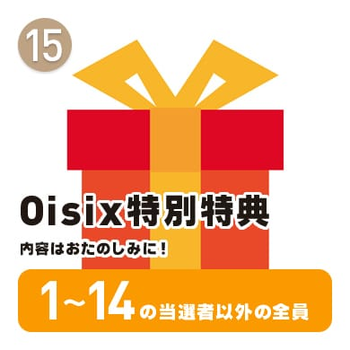 15.Oisix特別特典 1?14の当選者以外の全員