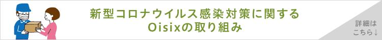 新型コロナウイルス感染対策に関する Oisixの取り組み
