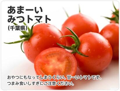 あまーいみつトマト。