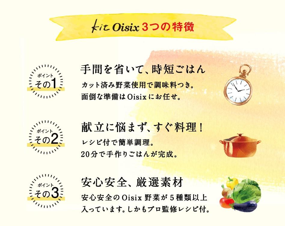 Kit Oisix 3つの特徴