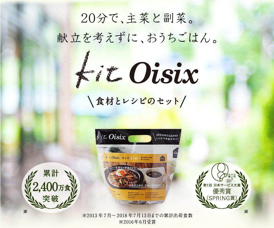 Kit Oisix