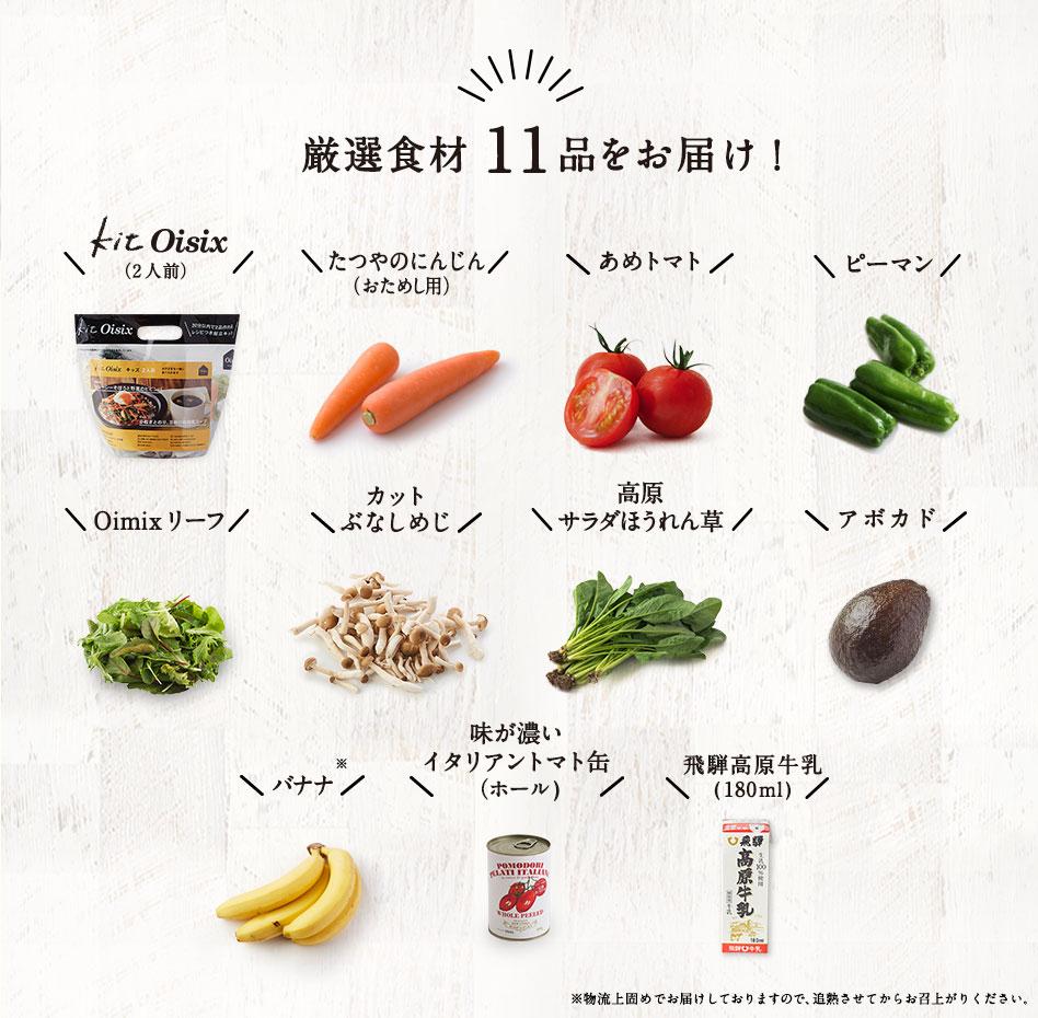 旬の野菜セット