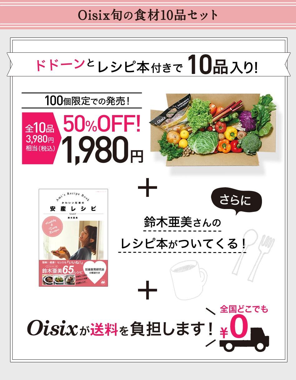 旬の食材10品セット+レシピ本付き