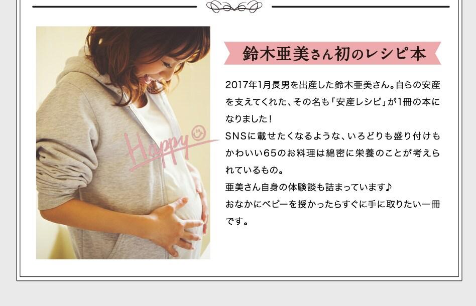 鈴木亜美さん初のレシピ本付きおためしセット