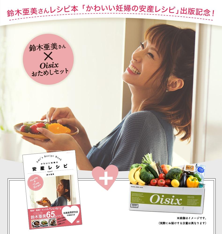 鈴木亜美さんレシピ本「かわいい妊婦の安産レシピ」出版記念!