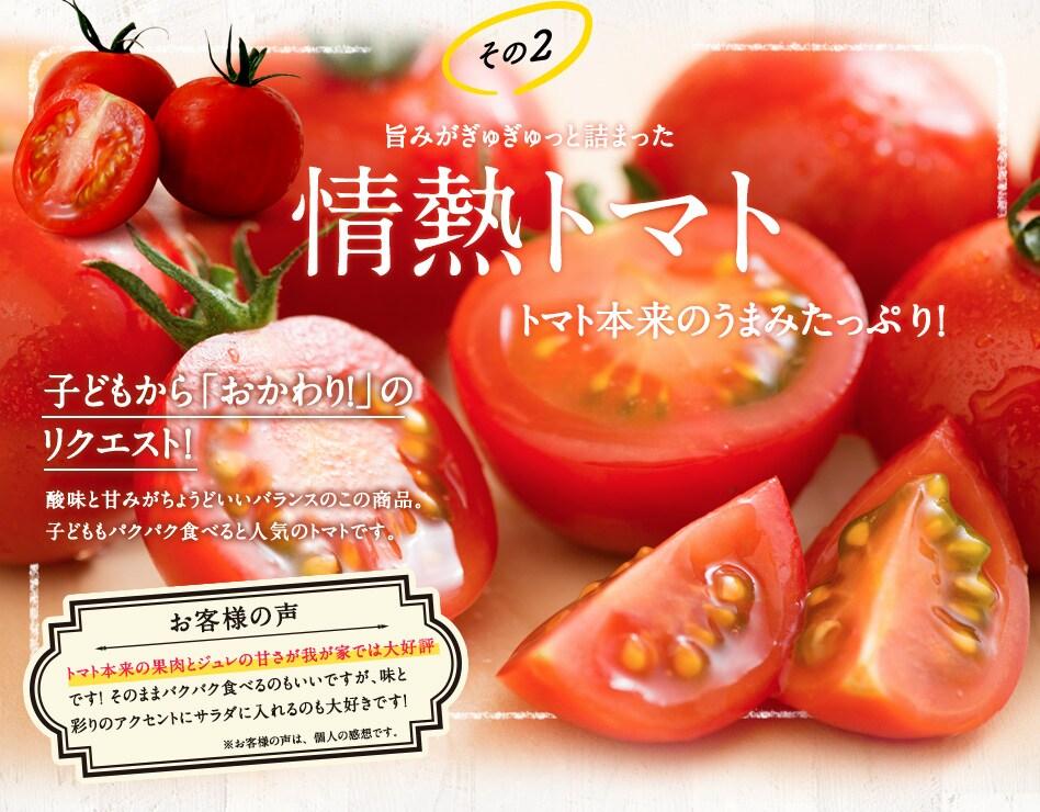 あめトマト