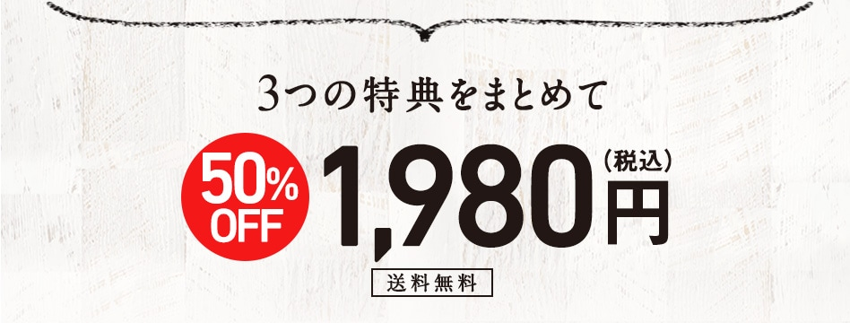 最大2,000円割引!スロットにチャレンジ