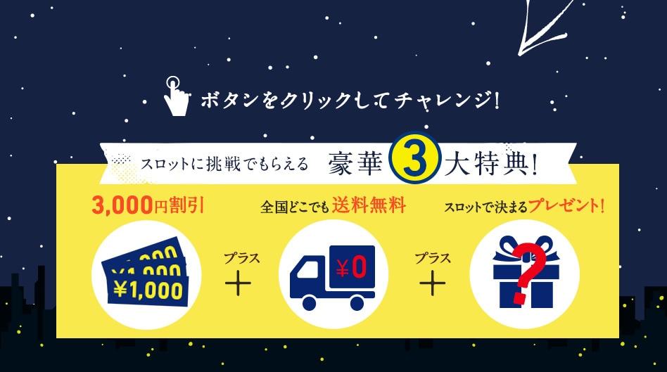 最大3,000円割引!スロットにチャレンジ