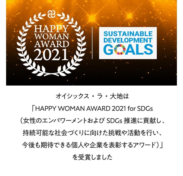 オイシックス・ラ・大地は「HAPPY WOMAN AWARD 2021 for SDGs(女性のエンパワーメントおよびSDGs推進に貢献し、持続可能な社会づくりに向けた挑戦や活動を行い、今後も期待できる個人や企業を表彰するアワード)」を受賞しました