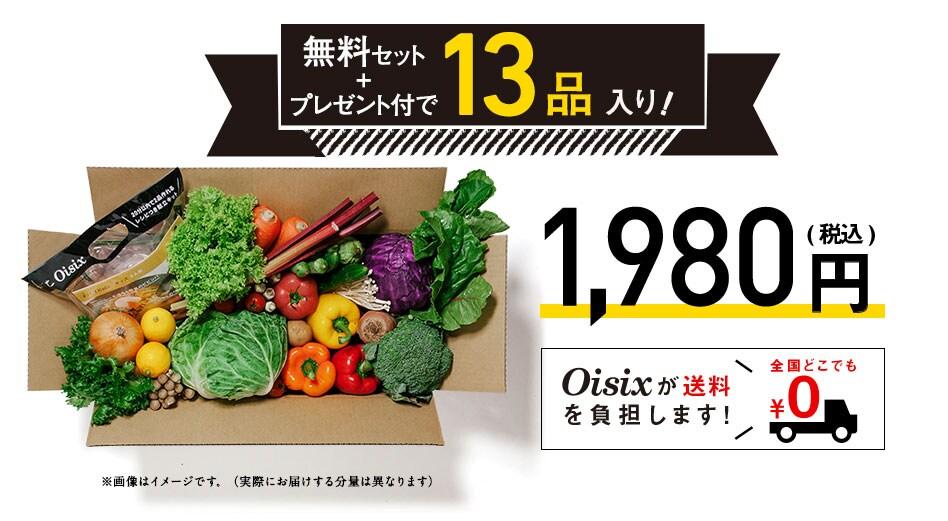 ゆうこりん監修Kit Oisix