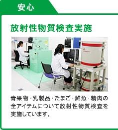 放射性物質検査実施