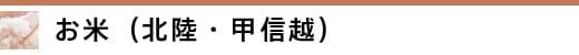 お米(北陸・甲信越)