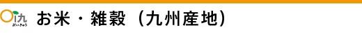 お米・雑穀(九州産地)