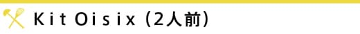 Kit Oisix (2人前)