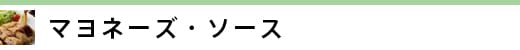 マヨネーズ・ソース