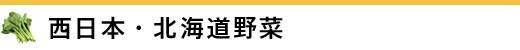 九州・四国野菜